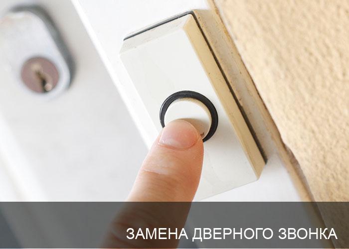 Сделать своими руками дверной звонок